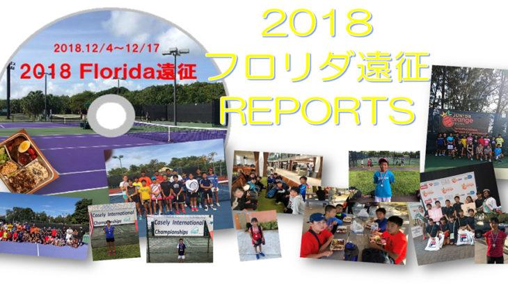 2018/12/4~17 フロリダ遠征 REPORTS