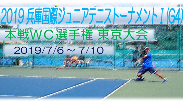 2019 兵庫国際ジュニアテニストーナメントⅠ(G4) 本戦WC選手権 東京大会 RESULTS