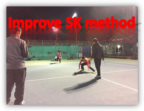 新生たちかわジュニアテニスアカデミー Improve SK method