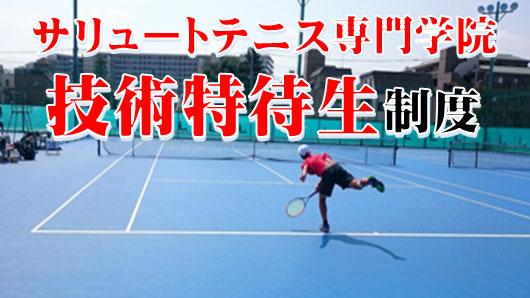 サリュートテニス専門学院 技術特待生制度