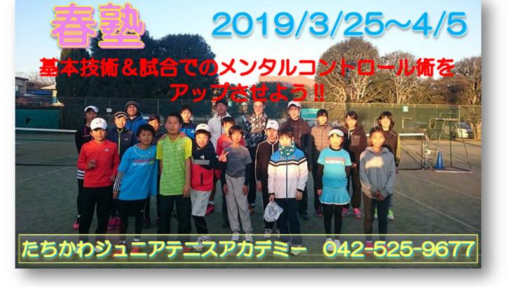たちかわJTA 2019 ビジター春塾 終了