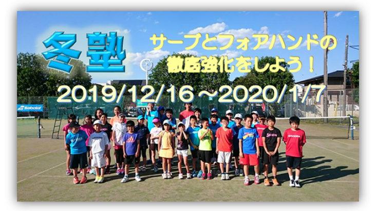 たちかわJTA 2019 ビジター冬塾