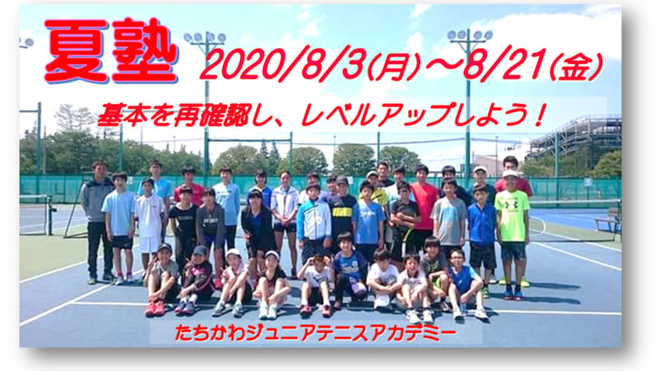 たちかわJTA 夏塾(2020/8/3~8/21)参加者募集!
