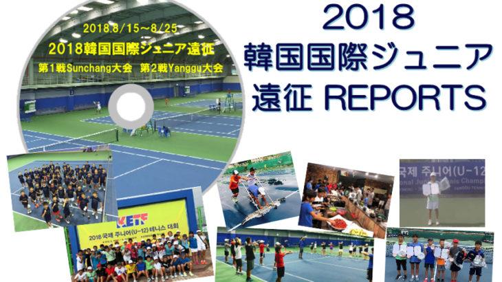 2018/8/15~25 韓国国際ジュニア大会 遠征 REPORTS