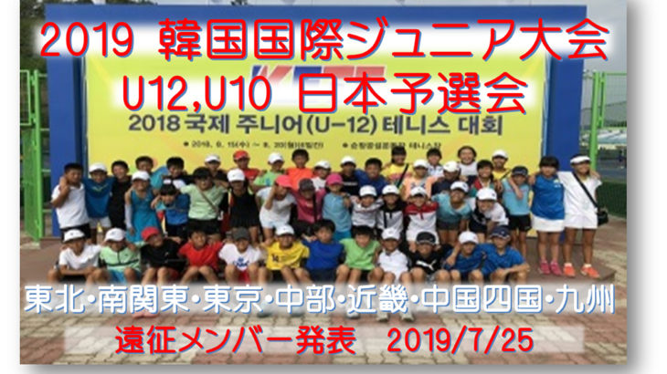2019 韓国国際ジュニア大会 U10・U12 日本予選 遠征メンバー発表