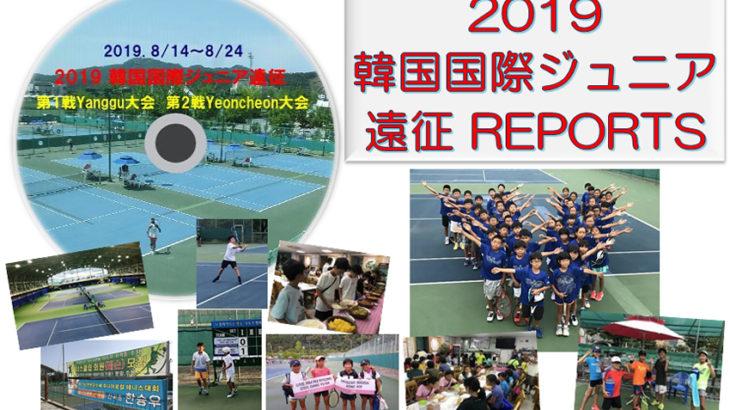 2019 韓国国際ジュニア大会 U10・U12 遠征 REPORTS