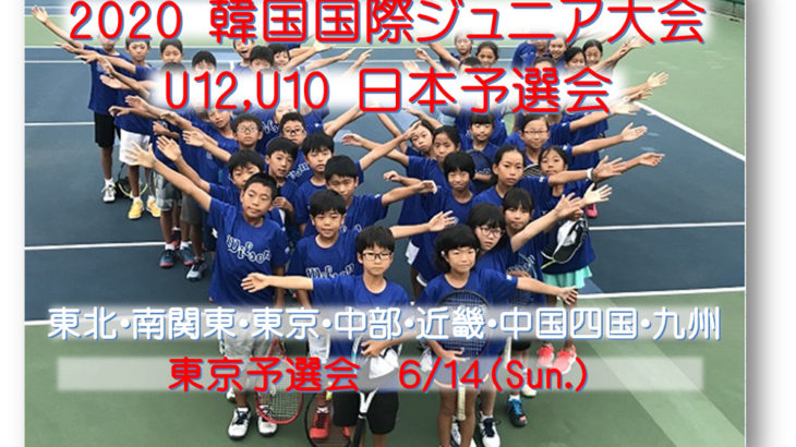 2020 韓国国際ジュニア大会 U12・U10 大会説明&開催要項
