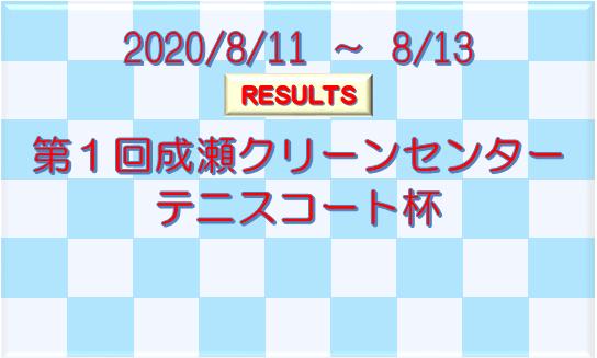 第1回 成瀬クリーンセンターテニスコート杯 U12・U14 RESULTS!