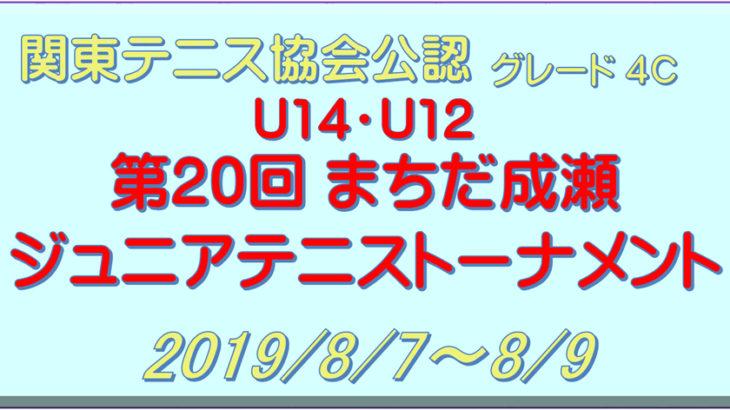 関東テニス協会公認 G4C まちだ成瀬ジュニアテニストーナメント
