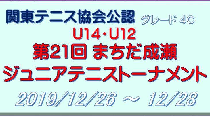 関東テニス協会公認 G4C 第21回まちだ成瀬ジュニアテニストーナメント  終了
